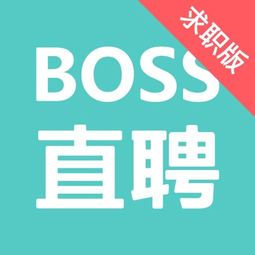 Boss直聘(求职版)-找工作招聘求职兼职