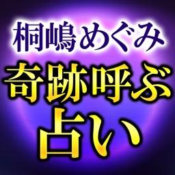 【桐嶋めぐみ】奇跡呼ぶ占い