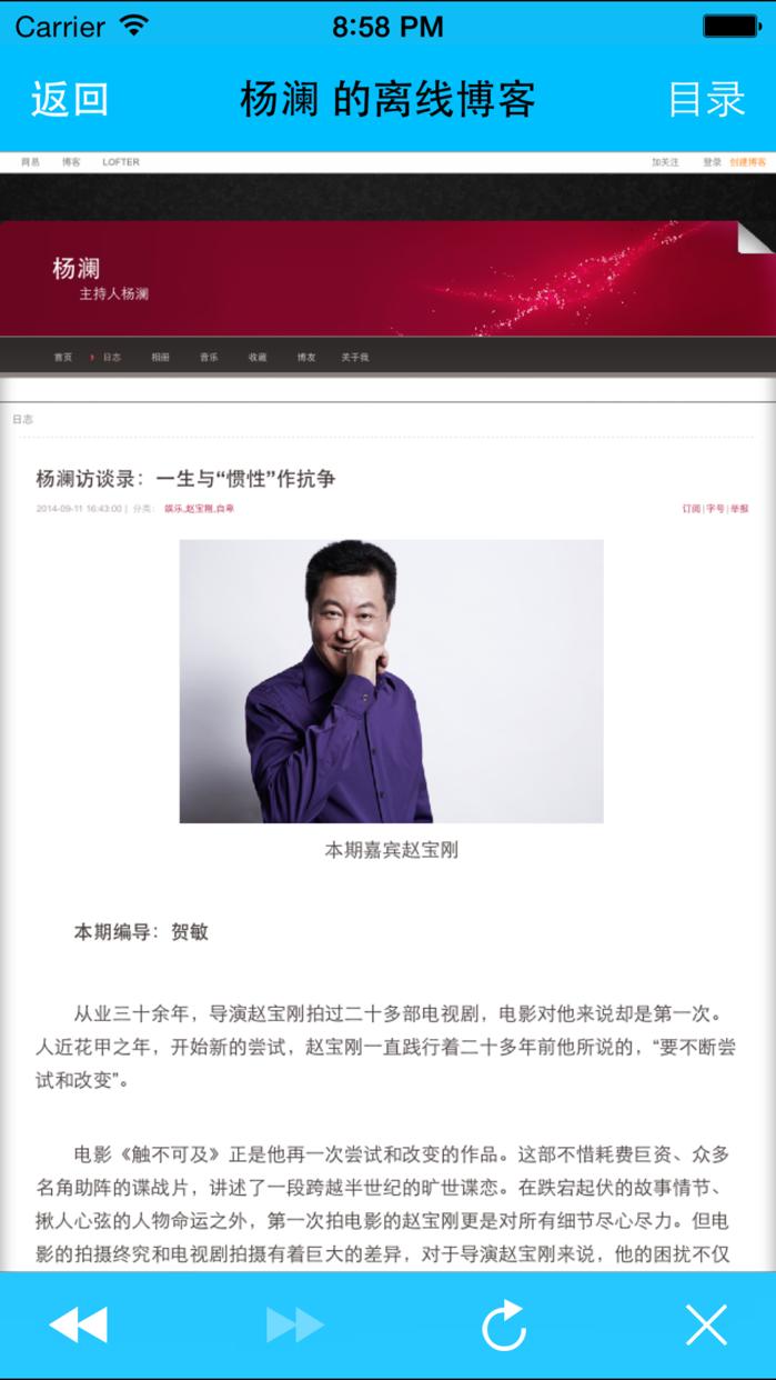 博客下载-网易版Pro Screenshot