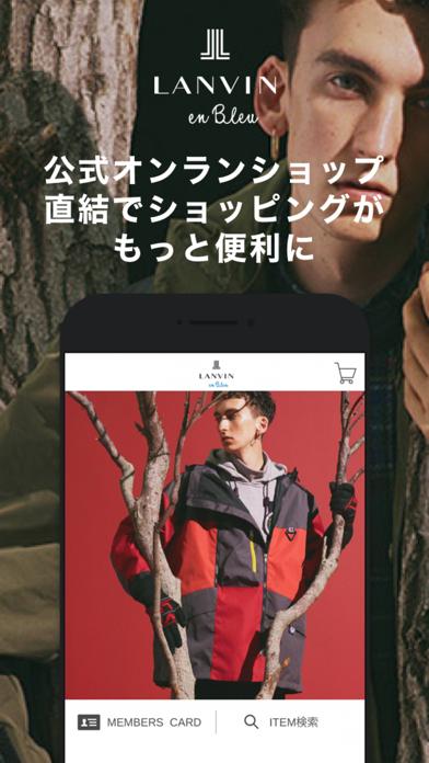 LANVIN en Bleu MENS公式アプリ screenshot one