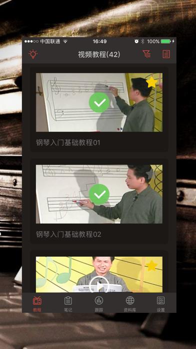 钢琴基础入门 - 成人钢琴自学课程のおすすめ画像2