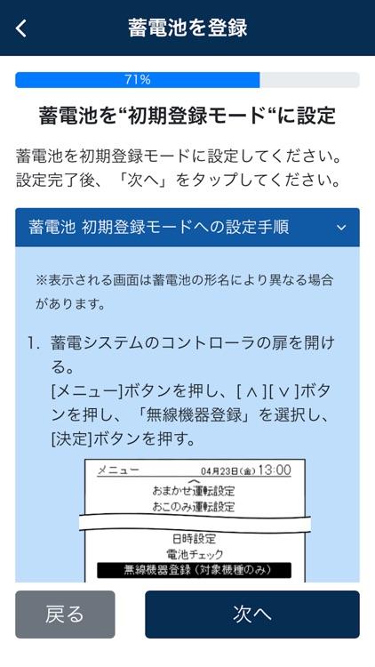 うちコネ「かんたん設定」 screenshot-3