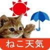 猫天気〜天気予報&可愛い猫写真〜アイコン