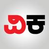 Kannada News – Vijay Karnataka