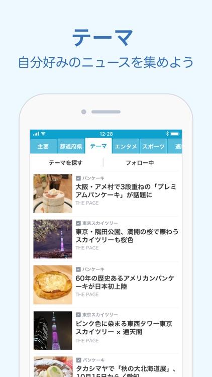 Yahoo!ニュース screenshot-4