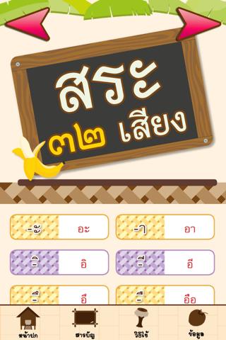 タイ語-読む1のおすすめ画像4