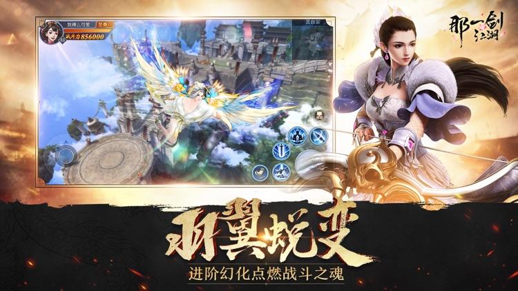 那一剑江湖 screenshot-3