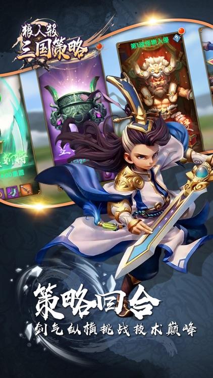 三国争霸--三国猛将荣耀巅峰之战 screenshot-4