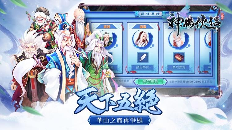 Efun-神鵰俠侶-金庸武俠正版授權 screenshot-3