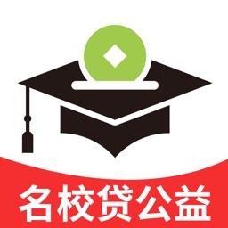 名校贷公益-大学生首选的校园公益内容平台