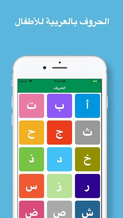 تعليم وكتابة الحروف العربية screenshot 2