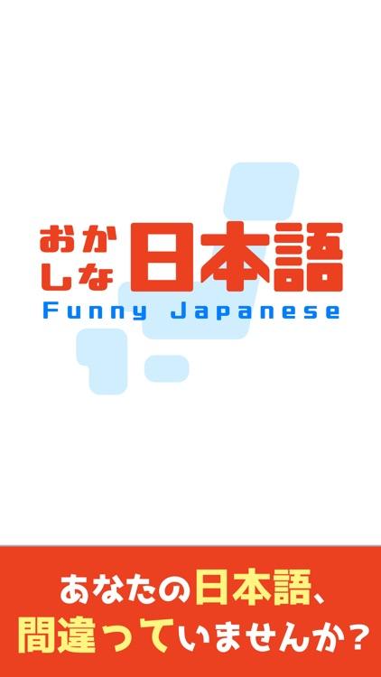 おかしな日本語