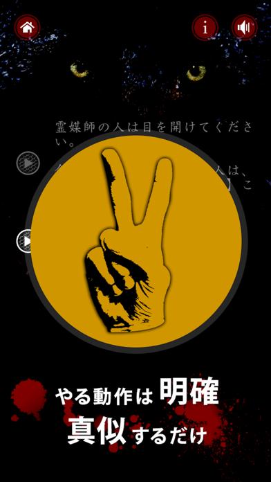 らくらく人狼 ~BGM + ゲームマスターサポート~ ScreenShot4
