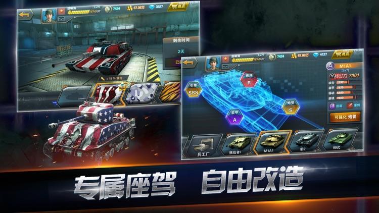 坦克射击-3D坦克战争大作战游戏 screenshot-3