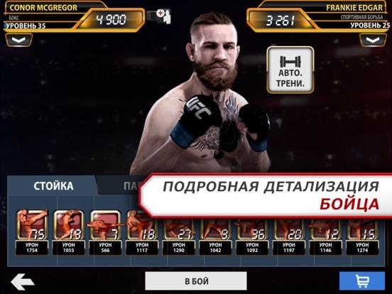 Скачать игру EA SPORTS™ UFC®