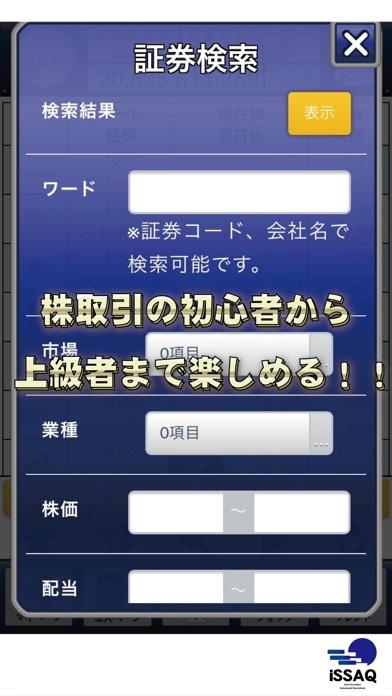 iトレ2 - バーチャル株取引ゲームのスクリーンショット5
