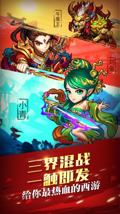 西游捉妖记-齐天大圣激战群妖