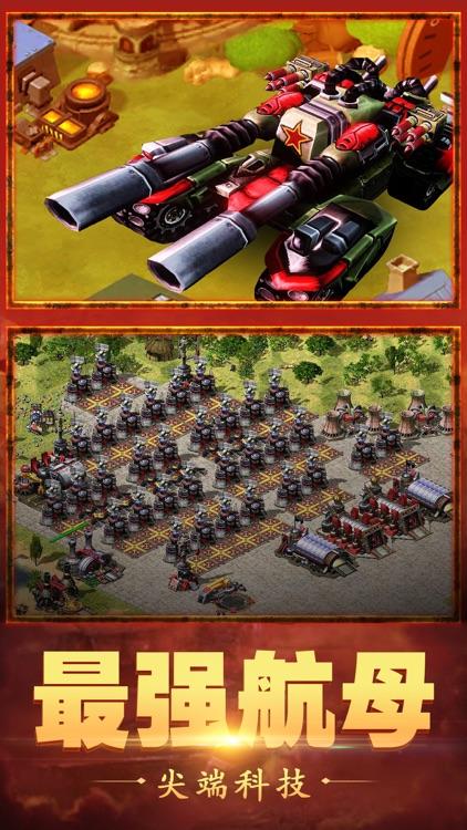 红警争霸:命令与王者征服之战 screenshot-3