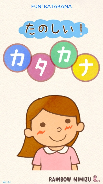 Fun! Katakana (VPP compatible) screenshot-0