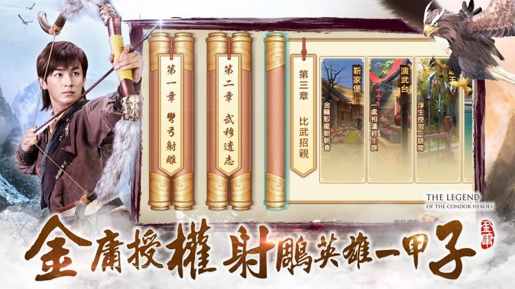 射鵰英雄傳2017-金庸正版電視劇授權