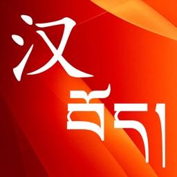 Chinese Tibetan Dictionary