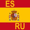 Diccionario Ruso-Español