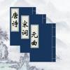唐诗宋词元曲国学-方言朗读