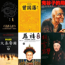必读历史书大合集-精选2017畅销书籍