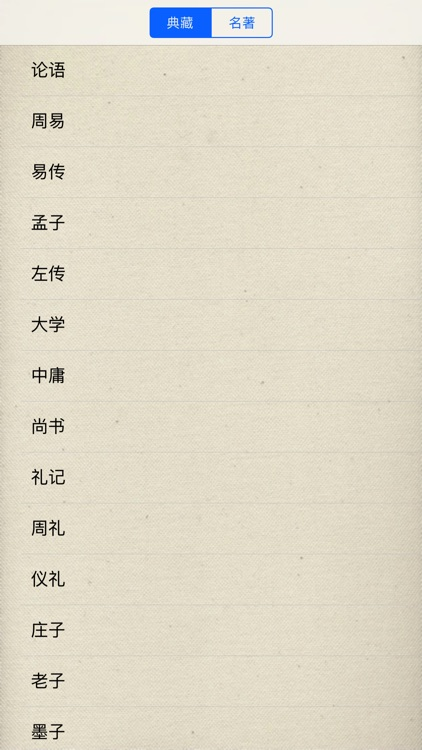 古籍(300本) screenshot-0