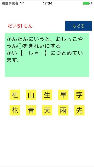 下ネタで覚える 漢字ドリル 小学2年生レベルスクリーンショット5