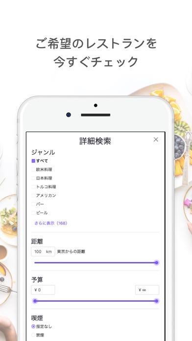 TableCheck - レストラン予約スクリーンショット3