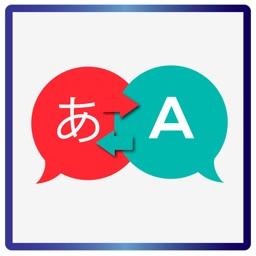 Japanese to English Translator