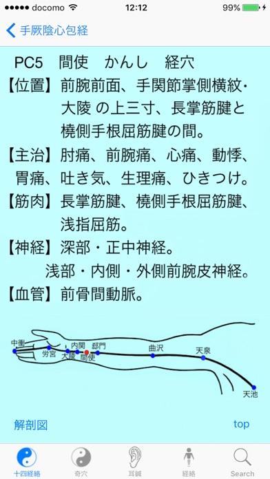 ツボマニュアル screenshot1