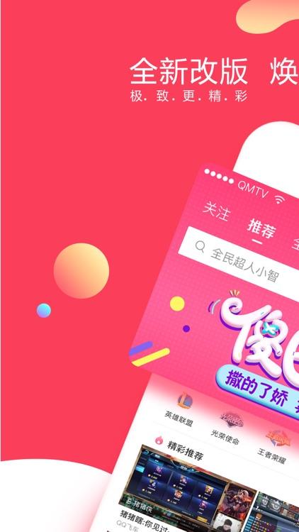 全民直播-游戏互动直播平台 screenshot-0
