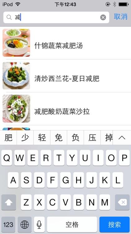 健康减肥食谱大全HD screenshot-4
