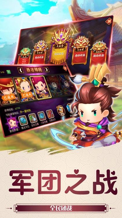 幻想三国-卡牌策略国战游戏 screenshot-4