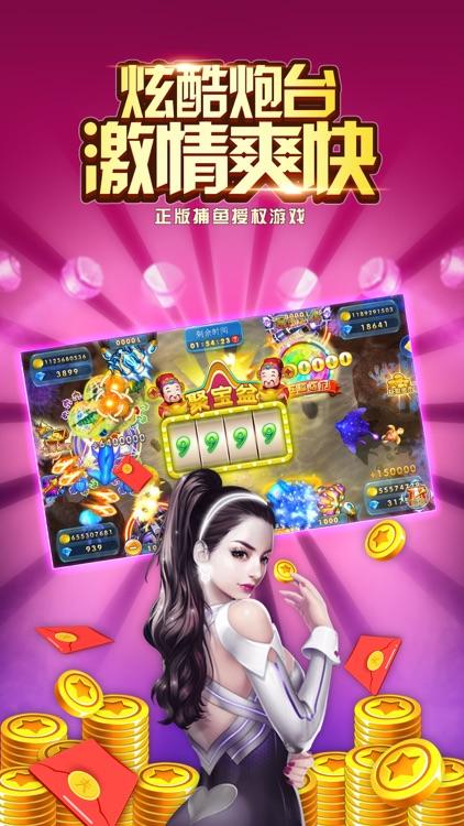 捕鱼天王-捕鱼游戏千炮版 screenshot-3