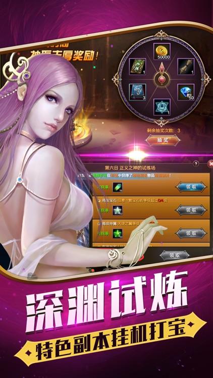 上古穿越:重生-大型3D魔幻巨作 screenshot-4