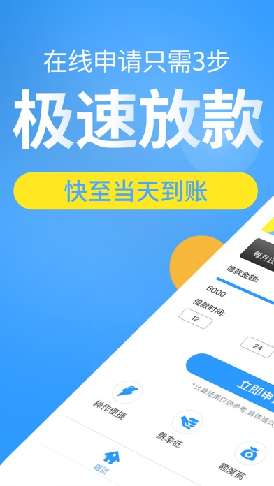 微粒信-现金贷款 screenshot one