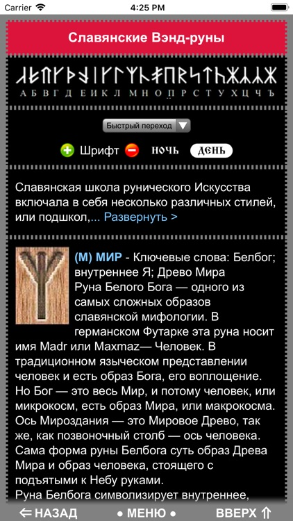 Мир Славян screenshot-3