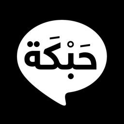 حبكة - قصص تشات