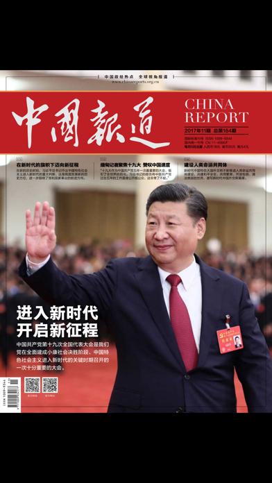 China Report MagazineScreenshot of 3
