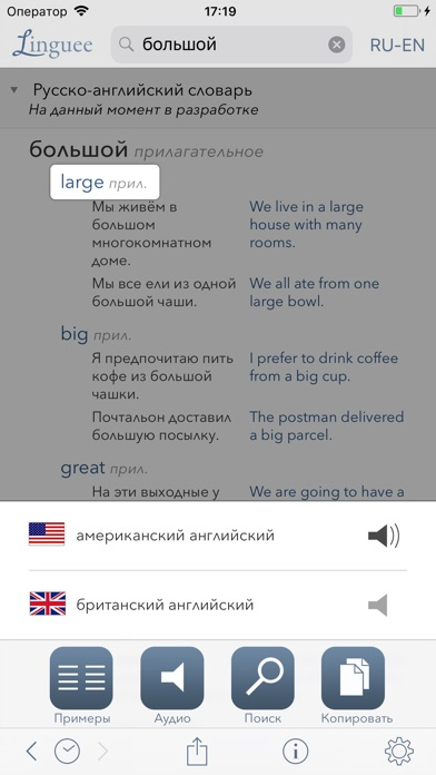 Словарь Linguee Скриншоты5