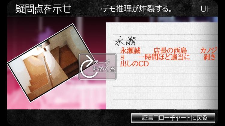 Armchair Detective 最終体験版 screenshot-5