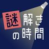 謎解きの時間 - 絵探しアドベンチャー-MIKU KURAKI