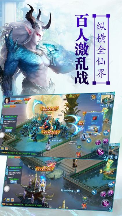 蜀山剑侠奇缘-经典仙侠动作RPG手游 screenshot-3