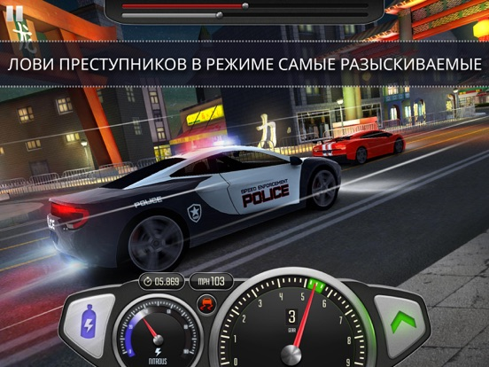 Top Speed: Drag & Fast Racing для iPad