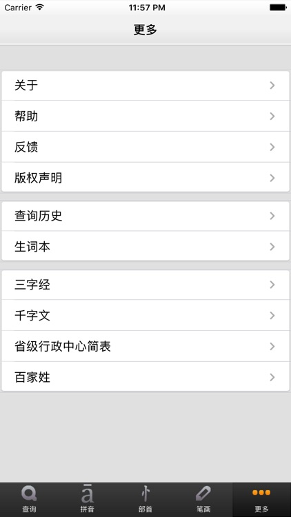 汉语源流词典 screenshot-4