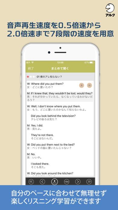 究極の英語リスニング【All-in-One版】添削機能つきのおすすめ画像3