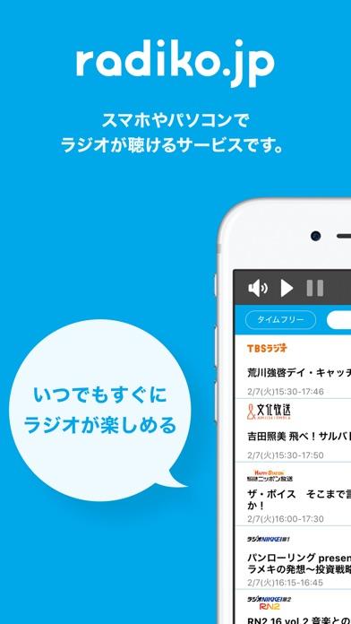radiko.jp ScreenShot0